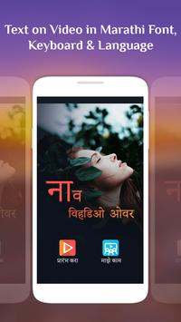 Text on Video in Marathi Font, Keyboard & Language poster
