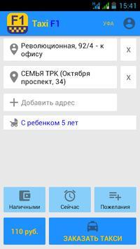 Такси Ф1: заказ такси Уфа screenshot 1