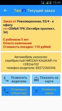Такси Ф1: заказ такси Уфа screenshot 2