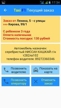 Такси Ф1: заказ такси Уфа apk screenshot