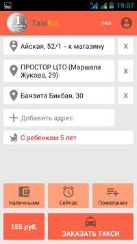 Копейка: заказ такси Уфа apk screenshot