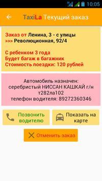 Таксила screenshot 2