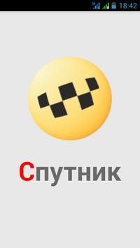 Спутник: заказ такси Уфа poster
