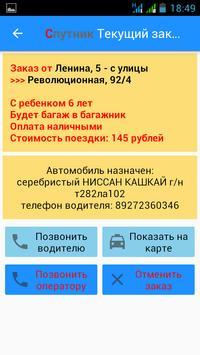 Спутник: заказ такси Уфа apk screenshot
