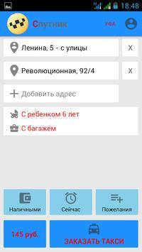 Спутник screenshot 1
