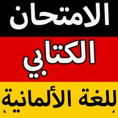 أمثلة لجتياز الامتحان الكتابي للغة الألمانية icon