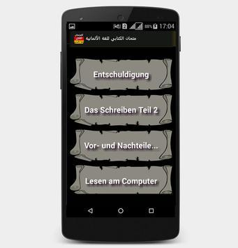 أمثلة لجتياز الامتحان الكتابي للغة الألمانية screenshot 1