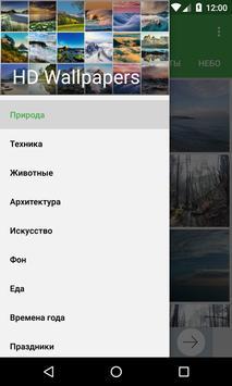 Wallpapers screenshot 1