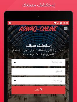 ASWAQ-ONLINE screenshot 5