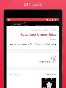 ASWAQ-ONLINE screenshot 7