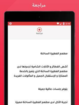 ASWAQ-ONLINE screenshot 8