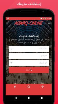 ASWAQ-ONLINE poster