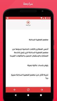 ASWAQ-ONLINE screenshot 3