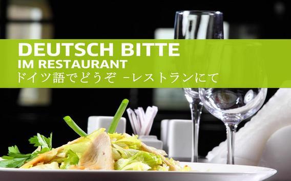 Deutsch bitte - ドイツ語でどうぞ poster