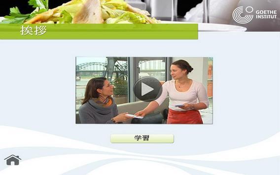 Deutsch bitte - ドイツ語でどうぞ screenshot 2