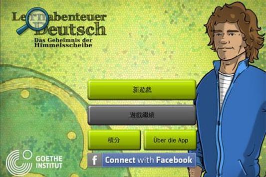 德語學習探險遊戲—星盤的秘密 poster