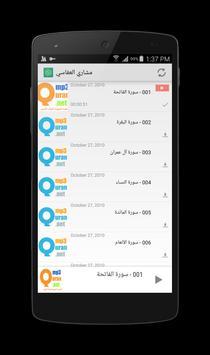 القرآن الكريم | مشاري العفاسي screenshot 1