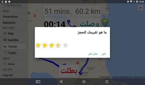 e-SAAD Taxi - CHAUFFEUR screenshot 9