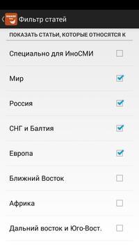 Inosmi4me free screenshot 5