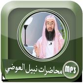 محاضرات الدكتور نبيل العوضي icon