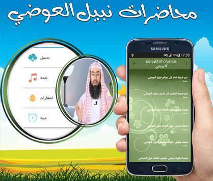 محاضرات الدكتور نبيل العوضي screenshot 2