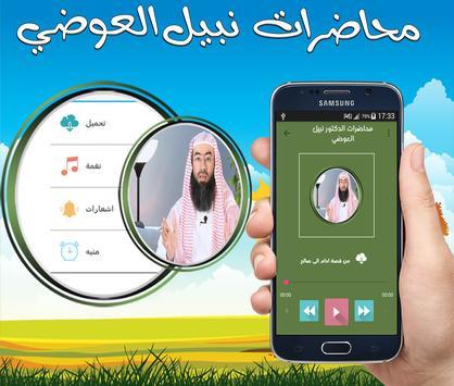 محاضرات الدكتور نبيل العوضي screenshot 7