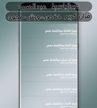 ... عبد الصمد MP3 المصحف المجود كاملاً القارئ الباسط