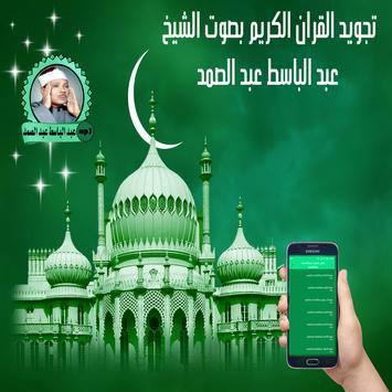 تجويد القران الكريم بصوت عبد الباسط عبد الصمد apk screenshot