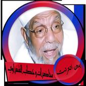 محاضرات وخطب الشيخ محمد متولي الشعراوي بدون انترنت icon
