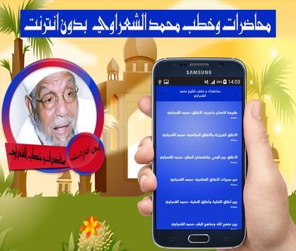محاضرات وخطب الشيخ محمد متولي الشعراوي بدون انترنت apk screenshot