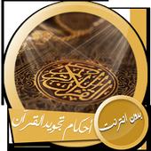 احكام تجويد القران الكريم  لاحمد عامر  بدون نت icon