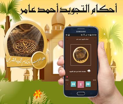 احكام تجويد القران الكريم  لاحمد عامر  بدون نت apk screenshot