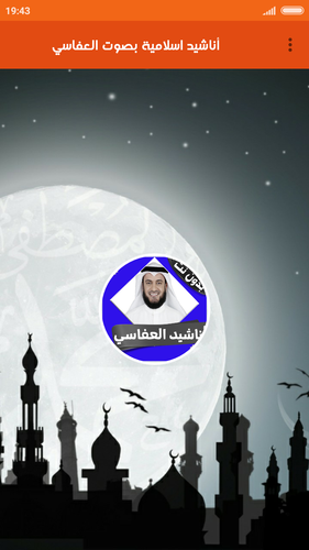 AL3AFASI ANACHID TÉLÉCHARGER MP3