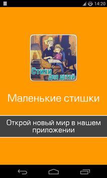 Poster Стихи детям - Стишки,рассказы