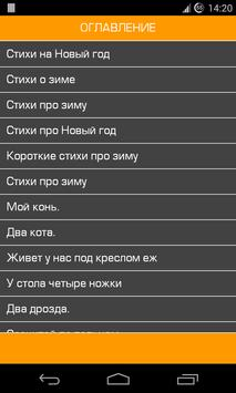 Стихи детям - Стишки,рассказы captura de pantalla 2