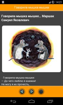 Стихи детям - Стишки,рассказы captura de pantalla 3