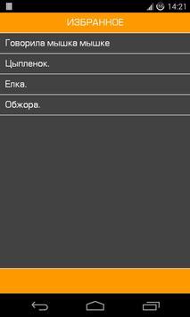 Стихи детям - Стишки,рассказы captura de pantalla 4