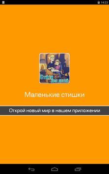Стихи детям - Стишки,рассказы captura de pantalla 6