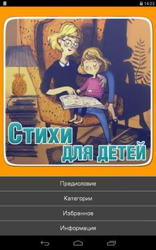 7 Schermata Стихи детям - Стишки,рассказы