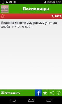 Пословицы и поговорки,мудрость apk screenshot
