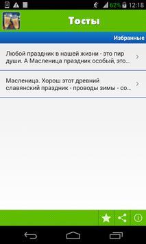 Тосты screenshot 4