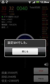PS-IJE apk screenshot