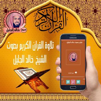 خالد الجليل- قران كريم كاملا poster