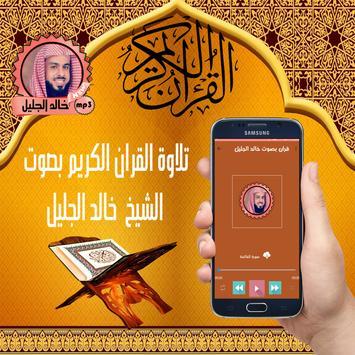 خالد الجليل- قران كريم كاملا apk screenshot