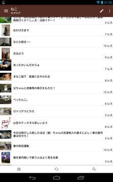 Azuki screenshot 4
