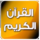 القرآن الكريم 5 مقرئين  بدون انترنت icon