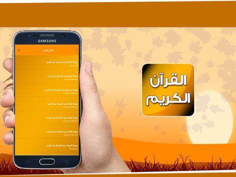 القرآن الكريم 5 مقرئين  بدون انترنت screenshot 1
