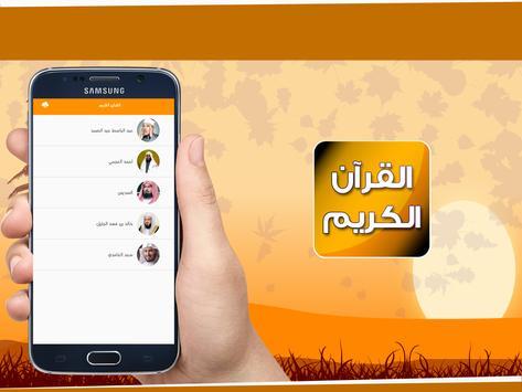القرآن الكريم 5 مقرئين  بدون انترنت screenshot 3