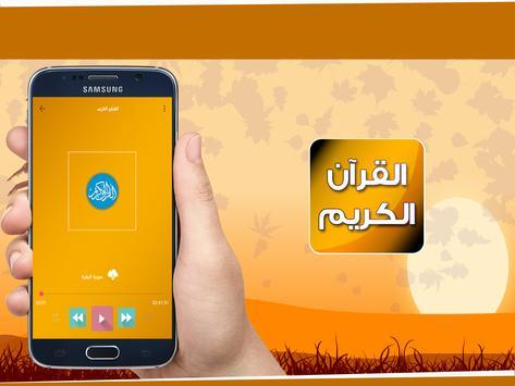 القرآن الكريم 5 مقرئين  بدون انترنت screenshot 5