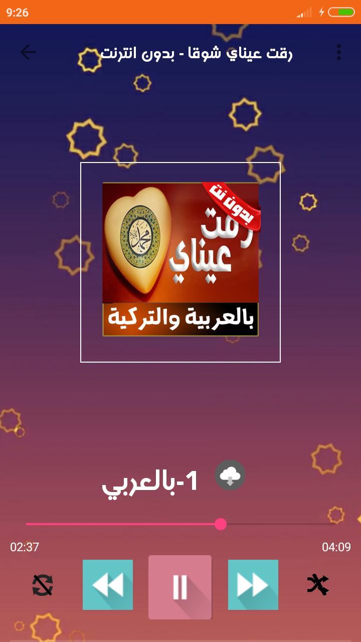 رقت عيناي شوقا بدون نت Rakat Aynaya Chawkan For Android